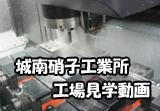 城南硝子工業所工場紹介